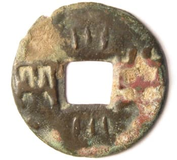 Han Dynasty               ban liang coin with three vertical lines above and three               vertical lines below the square hole