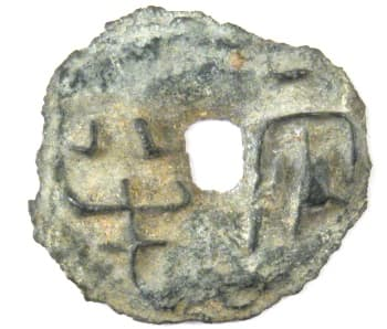 "Qin or Han Dynasty ban liang with                 reverse inscription (legend) ""liang ban"""