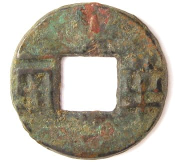 Ban liang               coin with short vertical line above square hole