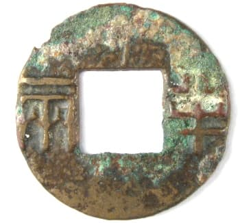 Han ban liang               with vertical line above hole