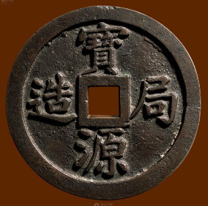 Vault protector coin cast at the Board of Works during the reign of the Xianfeng Emperor of the Qing Dynasty