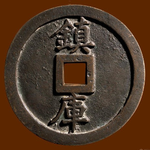 Reverse side of vault protector coin cast during the reign of the Xianfeng Emperor