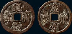 Chinese Charm with inscription written in both Bird-Worm Seal Script and Regular Script