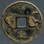 """""""Sweating Blood Horse"""" Coin thumbnail"""