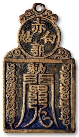Daoist plaque charm displaying the True Forms of the Five Marchmounts (Five Sacred Mountains)