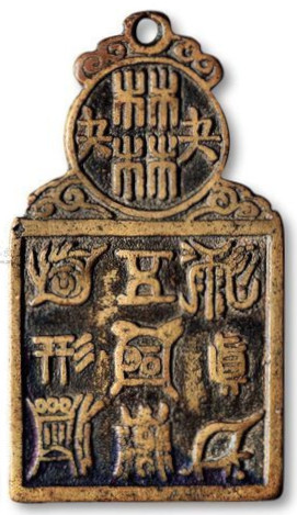 Reverse side of Daoist plaque charm displaying the Five Sacred Mountains