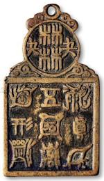 Daoist Talisman