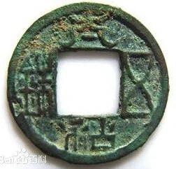 """""""tai he wu zhu"""" coin"""