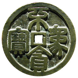 "Chinese charm with inscription ""Not being greedy is a treasure"""