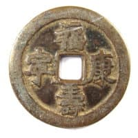 Reverse side               of old Chinese charm with inscription fu shou kang ning
