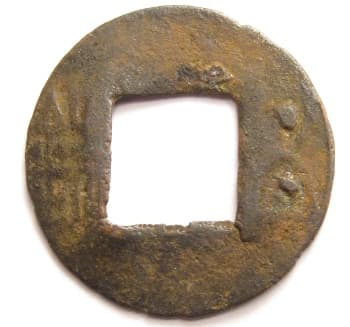 "Wu                       zhu coin with two dots inside character                       ""wu"""