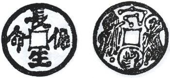 """""""Chang Sheng Bao Ming"""" Charm"""