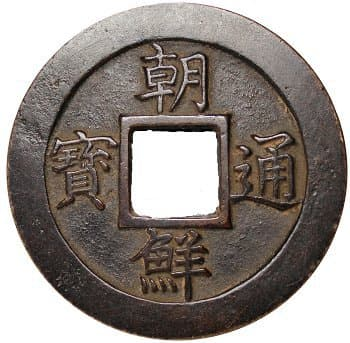 "Rare Korean Choson T'ong Bo                 ""One Chon"" (Il Chon) Test Coin"