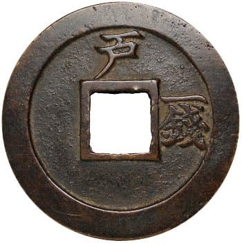 "Reverse side of Korean Choson T'ong                 Bo ""One Chon"" (Il Chon) Test Coin"