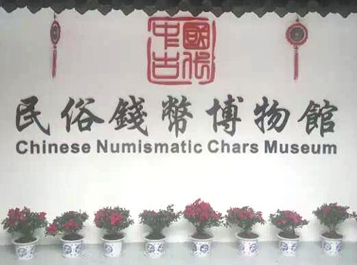 The Chinese Numismatic Charms Museum iThe Chinese Numismatic Charms Museum is China's first museum dedicated to ancient Chinese charmss China's first museum dedicated to ancient Chinese charms