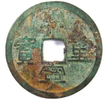 Chong Ning               Zhong Bao coin from Northern Song Dynasty