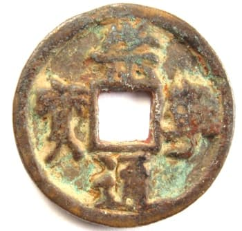 Northern                 Song Dynasty chong ning tong bao 1 cash coin written in                 slender gold script