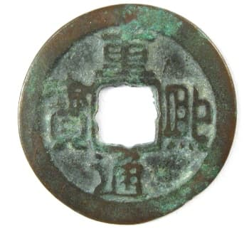 Liao                                               Dynasty coin Chong Xi Tong                                               Bao with flower hole