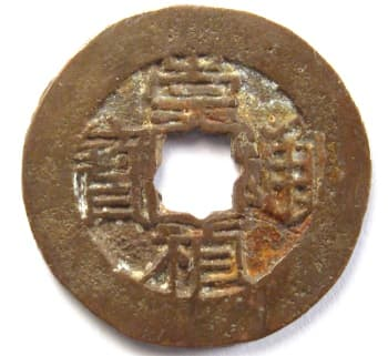 Ming                                           Dynasty chong zhen tong bao                                           with flower hole