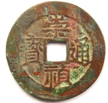 Ming                 Dynasty coin chong zhen tong bao with Chinese characters                 gong and er