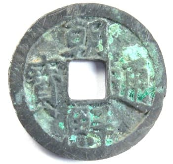 "Korean ""choson tong bo"" coin cast                 during the reign of King Sejong of the Yi Dynasty"