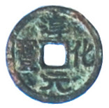 "Rare variety of ""Chun Hua Yuan Bao"" coin from the Northern Song Dynasty"