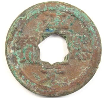 Southern                                           Song Dynasty chun xi yuan bao                                           large cash coin