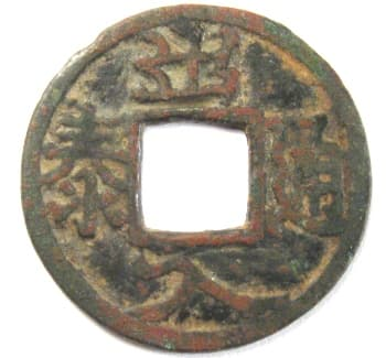 "Chinese                 charm with inscription ""chu ru tong tai"""