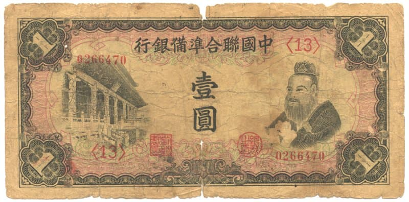 Confucius and the Temple of Confucius at Qufu                       shown in vignettes on a One Yuan (One Dollar)                       banknote issued by the Federal Bank of China