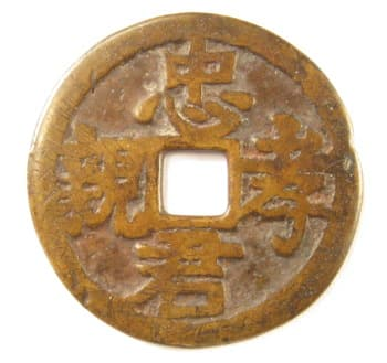 Old                   Chinese charm displaying Confucian filial piety                   inscription