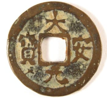 Liao Dynasty               coin da an yuan bao cast during reign of Emperor Dao Zong