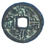 "Rare ""Da An Bao Qian"" coin from the Western Xia"