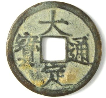 Ancient Chinese Coins With Charm Features
