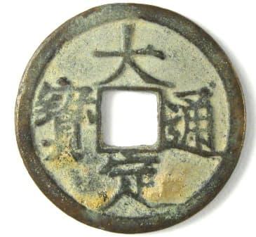 Jin Dynasty Da