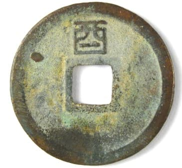 Reverse                 side of Jin Dynasty Da Ding Tong Bao displaying star and                 Chinese character you