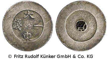 Korean Dae Dong silver coin (Chon)                 minted in 1882