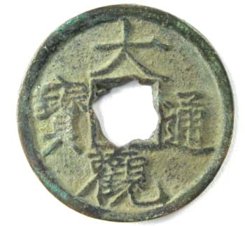 Northern Song dynasty                                       coin Da Guan Tong Bao written in                                       Slender Gold script with flower                                       hole