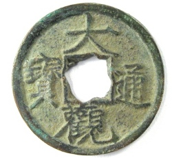 "Song Dynasty ""Da Guan Tong Bao"" coin with calligraphy by Emperor Hui Zong"