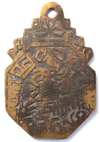 Old Chinese amulet with Daoist magic writing to scare away ghosts and evil spirits