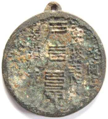 "Chinese bronze mirror with Daoist ""magic writing"" characters"