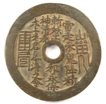 Obverse side of           the Liu Hai charm showing Daoist magic writing