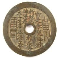 Old taoist             (daoist) charm with magic writing