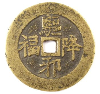 "Old Daoist charm with inscription ""expel evil and send down good fortune"""