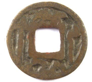 Reverse                 side of Wang Mang Da Quan Wu Shi charm