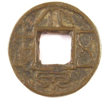 Other side of double obverse Da                   Quan Wu Shi Chinese coin