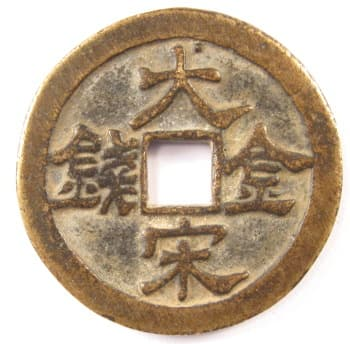 "Old Chinese               horse coin with inscription ""Great Song metal               money"""