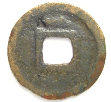 Reverse side             of Southern Tang coin Da Tang Tong Bao with crescent moon             above the square hole