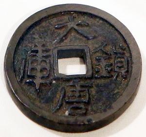 "Vault protector coin ""da tang zhen ku"" of Southern Tang"