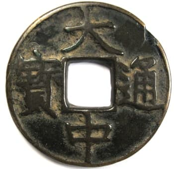 Ming Dynasty               da zhong tong bao value 10 coin