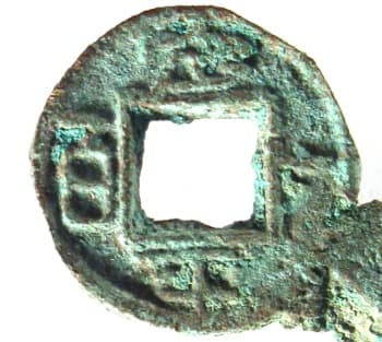 """Ding ping yi bai"" coin from the               ancient Chinese state of Shu Han"